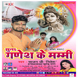 Suna Ganesh Ke Mammy songs