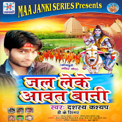Listen to Jal Bhar Ke Laib Ho songs from Jal Leke Aawat Bani