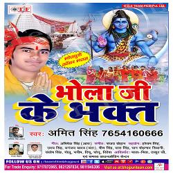 Bhola Ji Ke Bhakt songs