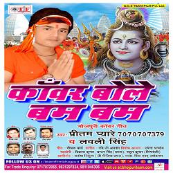 Kanwar Bole Bam Bam songs