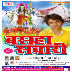 Basaha Sawari songs