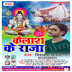 Listen to Sagar Bolawat Ba songs from Kailash Ke Raja