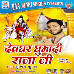 Listen to Bhola Man Li Hamar Kaha songs from Devghar Ghumadi Raja Ji