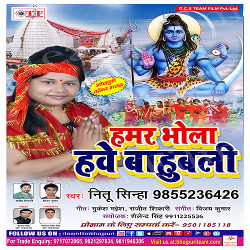 Listen to Kanhe Kanwar Lage Bhari songs from Hamar Bhola Hawe Bahubali