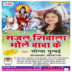 Sajal Shiwala Bhole Baba Ke songs