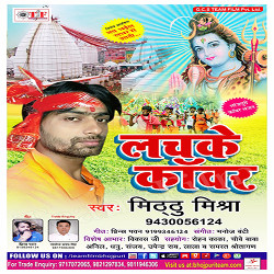Lachke Kanwar songs