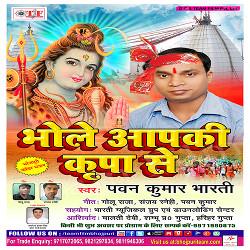 Bhole Aapke Kripa Se songs