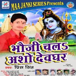 Listen to Bhola Pili Bhang songs from Bhauji Chal Asho Devghar