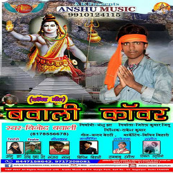 Bawali Kanwar songs