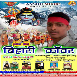 Bihari Kanwar songs