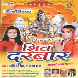 Shiv Darbar songs