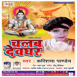 Chalab Devghar songs