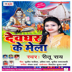 Listen to Devghar Ke Melawa songs from Devghar Ke Mela