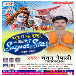 Gaura Ke Dulha Super Star songs