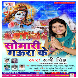 Somari Gaura Ke songs