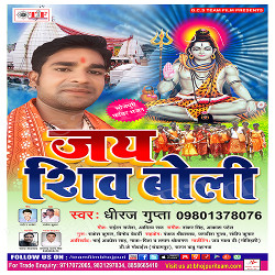 Listen to Hamra Lover Se Miladi Baba songs from Jai Shiv Boli
