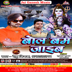 Bol Bam Jaib songs
