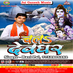 Chala Devghar songs