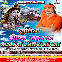 Juliya Bhola Jaisan Adbhangi Bhatar Mangele songs