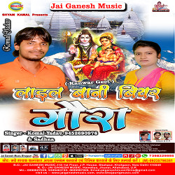 Listen to Lail Bani Bear Gaura songs from Lail Baani Beer Gaura