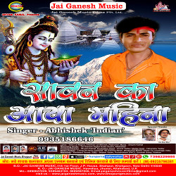 Sawan Ka Aaya Mahima songs
