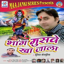 Bhang Musave Kha Jala songs