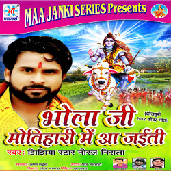 Bhola Ji Motihari Me Aa Jaiti songs