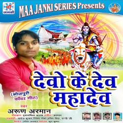 Listen to Kawar Leke Sanghe Aaiti songs from Devo Ke Dev Mahadev