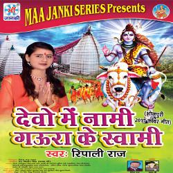Devo Me Naami Gaura Ke Swami songs