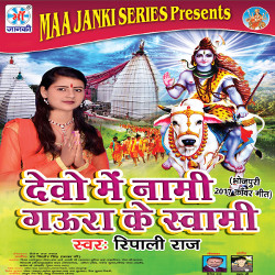 Devo Me Naami Gaura Ke Swami