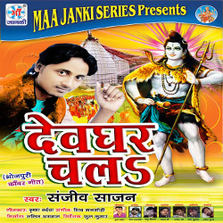 Devghar Chal songs