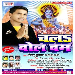Chala Bol Bam songs