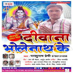 Bam Lahari Jai Jai Bolke song