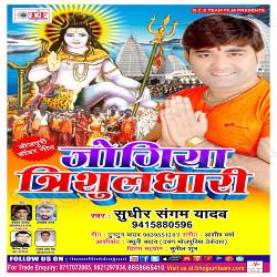 Jogiya Trishuldhari songs