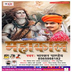 Mahakal songs
