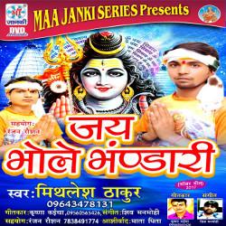 Jai Bhole Bhandari songs