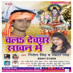 Listen to Rauwe Se Baadi Ganga Maiya songs from Chala Devghar Saawan Me