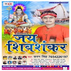 Jay Shiv Shankar songs