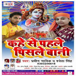 Jogiya Ke Bhes Me Arbhangiya song