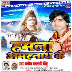 Hamla Amaranath Ke songs