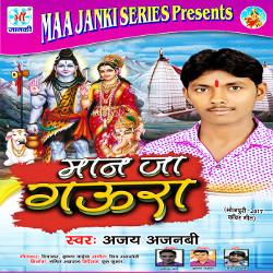 Maan Ja Gaura songs