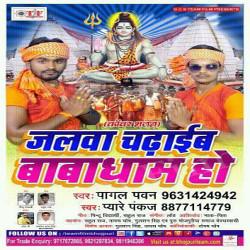 Jalwa Chadhaib Baba Dham Ho songs