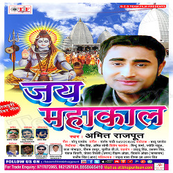 Jai Mahakal songs