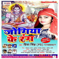 Jogiya Ke Rang songs