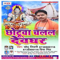 Listen to He Nath Bhole Dani songs from Chhotua Chalal Devghar