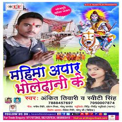Mahima Apar Bholedaani Ke songs