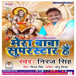 Mera Baba Super Star Hai songs