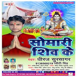 Somari Shiv Ke