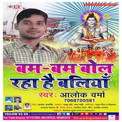 Bam Bam Bol Raha Hai Baliya songs