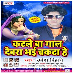 Listen to Dahejua Palang Kare Choy Choy songs from Katale Ba Gaal Dewra Bhai Chakta Re